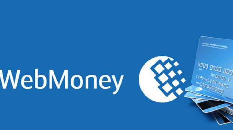 Стало известно, что случится составшимися на«замороженных» WebMoney.UA деньгами украинцев