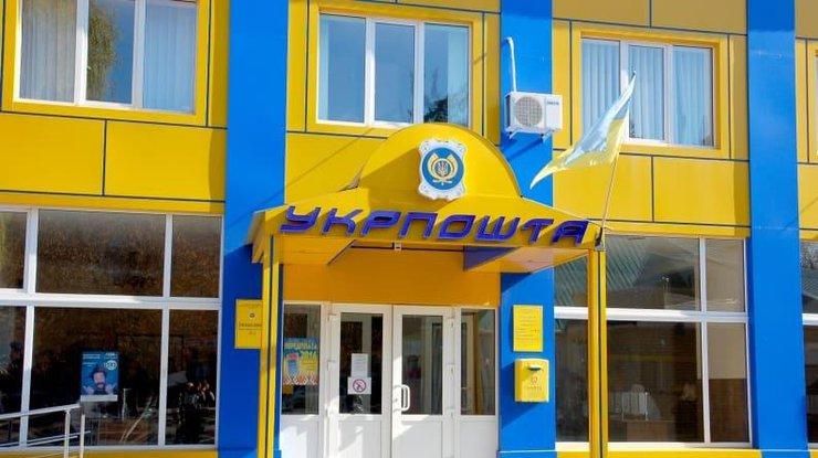 Руководство «Укрпочты» заявило, что компания находится награни банкротства