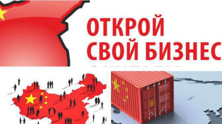 Бизнес продавать товары из китая