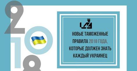 Таможенные правила Украины в  2019  году: ввоз и вывоз через границу