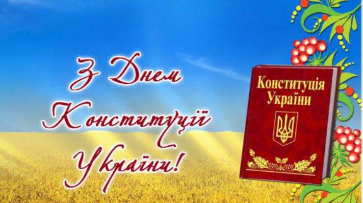 С Днем Конституции 2018: открытки и стихи   podrobnosti.ua