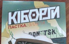 В Украине выпустили серию комиксов о героической обороне Донецкого аэропорта