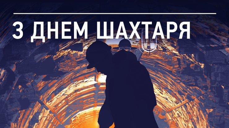 Картинки по запросу день шахтаря листівка українською