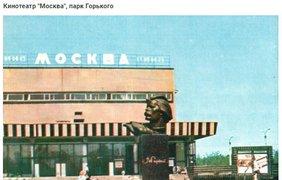 """Фото: Кинотеатр """"Москва"""", парк Горького"""