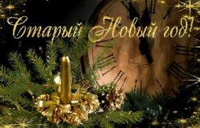 Фото: поздравления на Старый Новый год