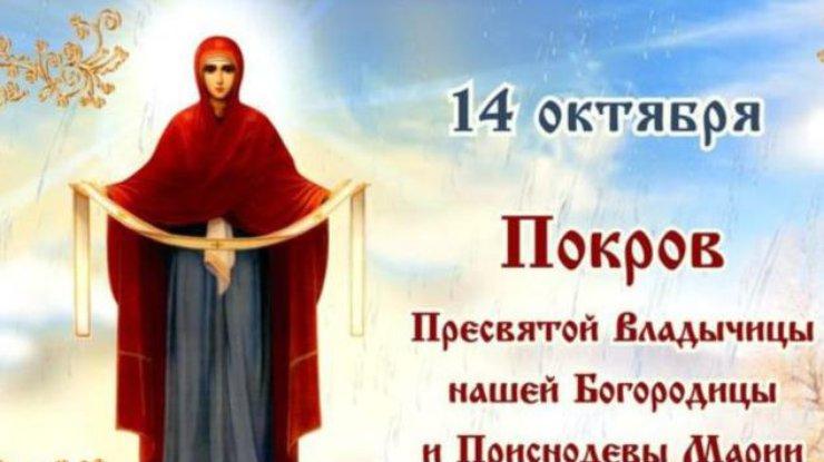 Фото: поздравления на Покров Пресвятой Богородицы