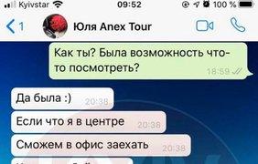 "Фото: ""Киев Оперативный"""