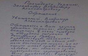 Фото: общее письмо президенту от моряков