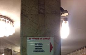 Фото: facebook.com/kyivmetro
