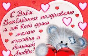 Фото: Поздравления с Днем святого Валентина