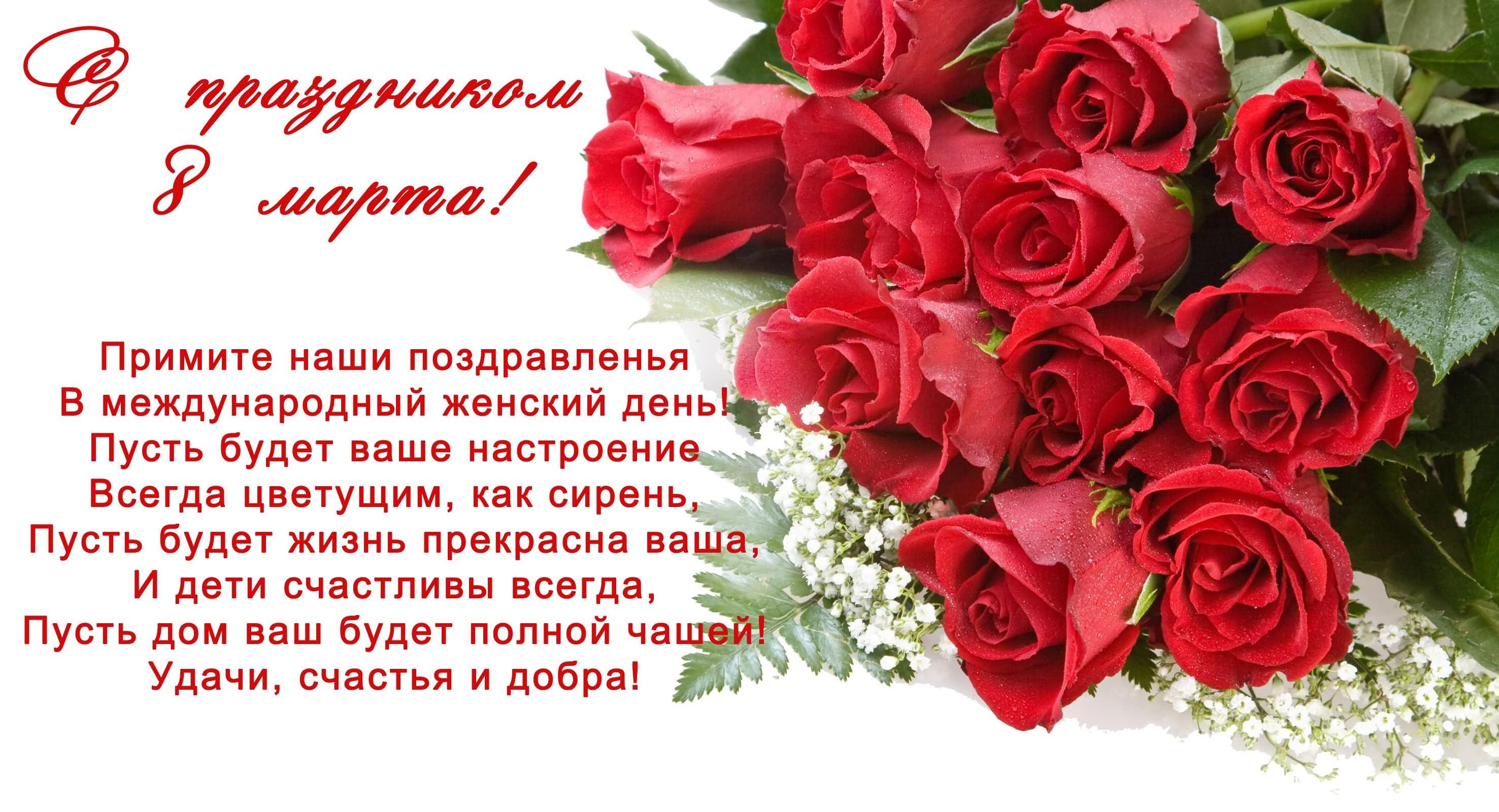 Красивые поздравления с 8 марта   podrobnosti.ua