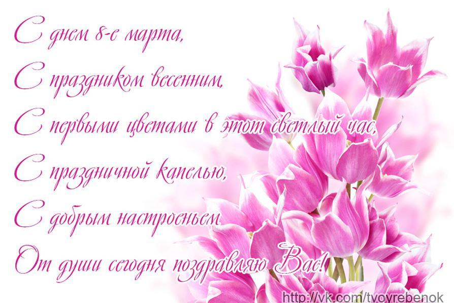 Поздравления с 8 марта женщин смс короткие