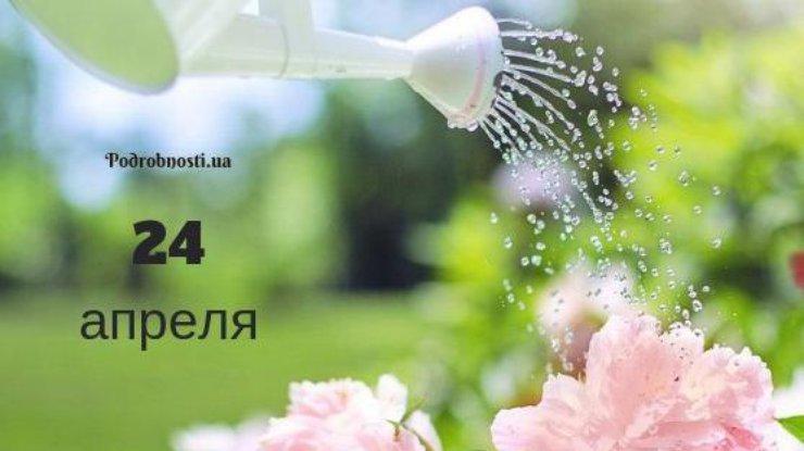 24 апреля: какой сегодня праздник | podrobnosti.ua