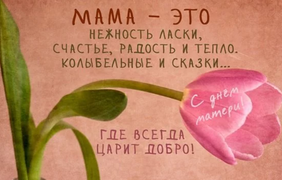 Фото: поздравления с Днем матери