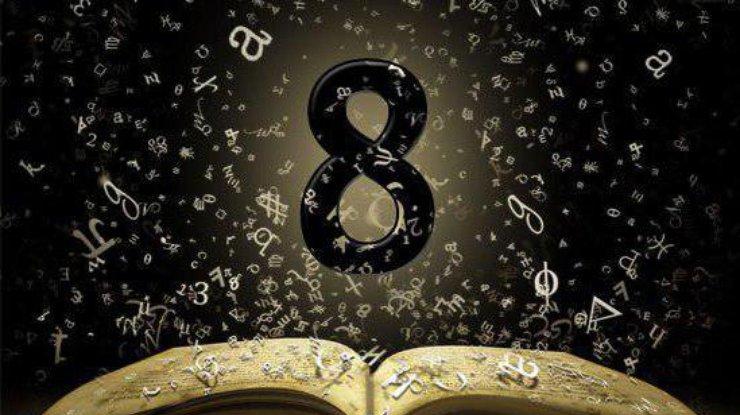 Нумерология: что означает число 8 | podrobnosti.ua