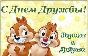 Поздравления с Днем друзей в картинках