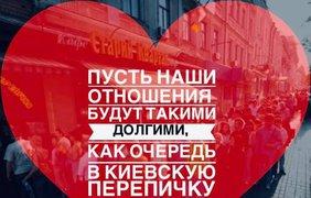 Оригинальные признания в любви/ Фото: 44.ua