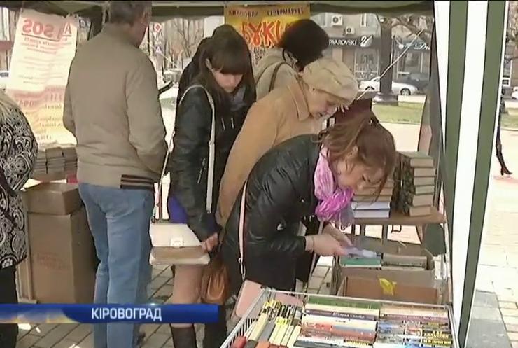 У Кіровограді продають книги, щоб зібрати на ремонт техніки вйськових