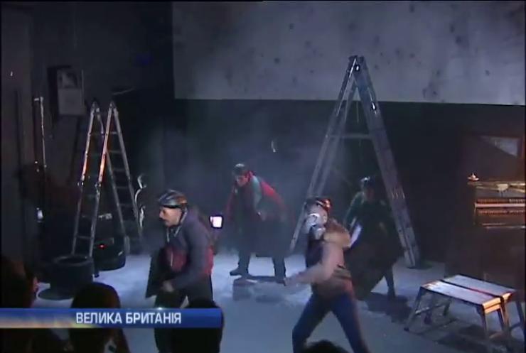 У Лондоні представили театральну постановку про революцію в Україні