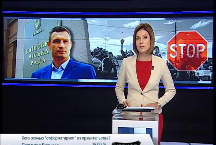 Кличко просит не проводить гей-парад в Киеве