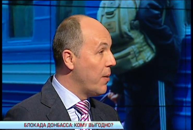 Парубий объяснил блокаду Донбасса борьбой с контрабандой