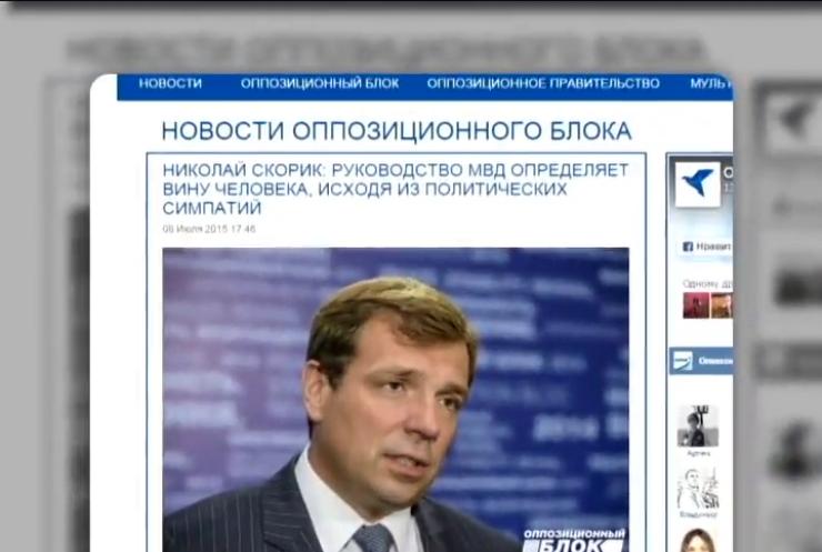 Оппозиция просит мир оценить записи Авакова в соцсетях