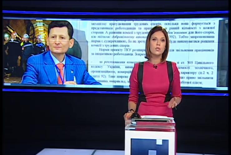 Трудовой кодекс Яценюка может превратить украинцев в рабов