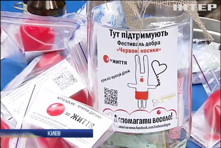 """Фестиваль """"Красные носики"""" собрал деньги онкобольным детям"""