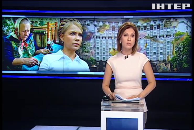 Юлия Тимошенко требует правительство проиндексировать зарплаты
