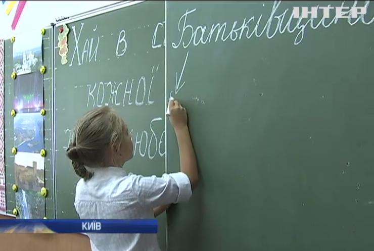 У Києві започаткували урок патріотичного виховання