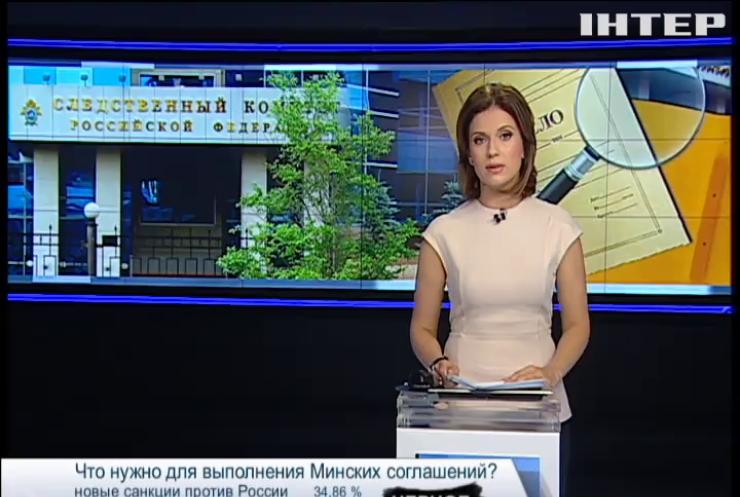 Россия хочет судить силовиков Украины за геноцид