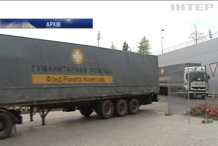 На Донбас за рік відправили 61 тис. тонн харчів