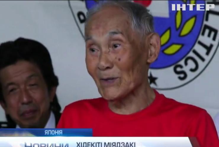 105-річний японець встановив рекорд у бігу