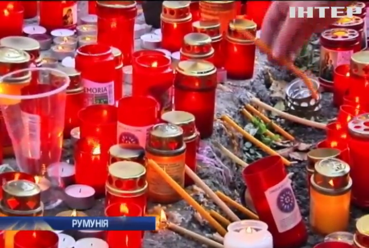 Румунія вшановує жертв пожежі у нічному клубі