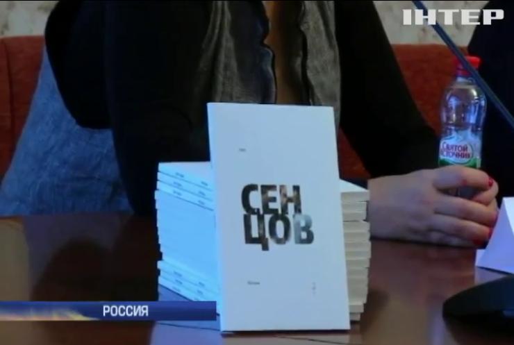 Книгу Олега Сенцова отказываются продавать в России