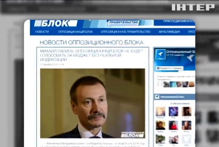 Оппозиция требует минимальную пенсию в 1660 гривен