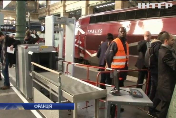 Франція встановлює металошукачі на залізничних вокзалах