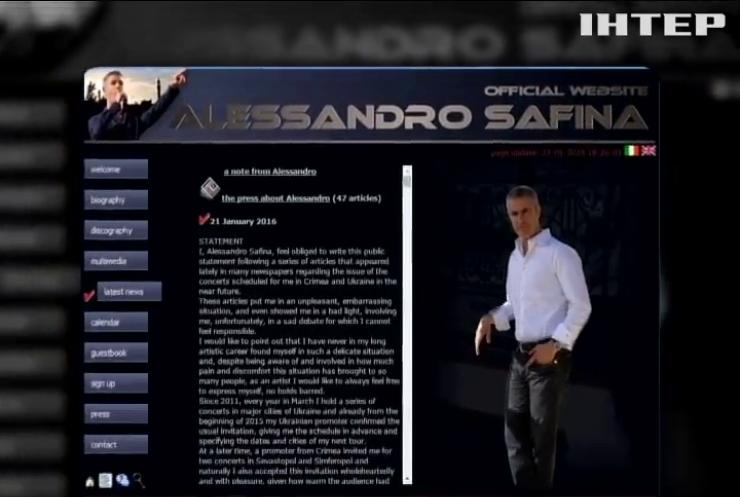 Алесандро Сафіна скасував концерти в Криму