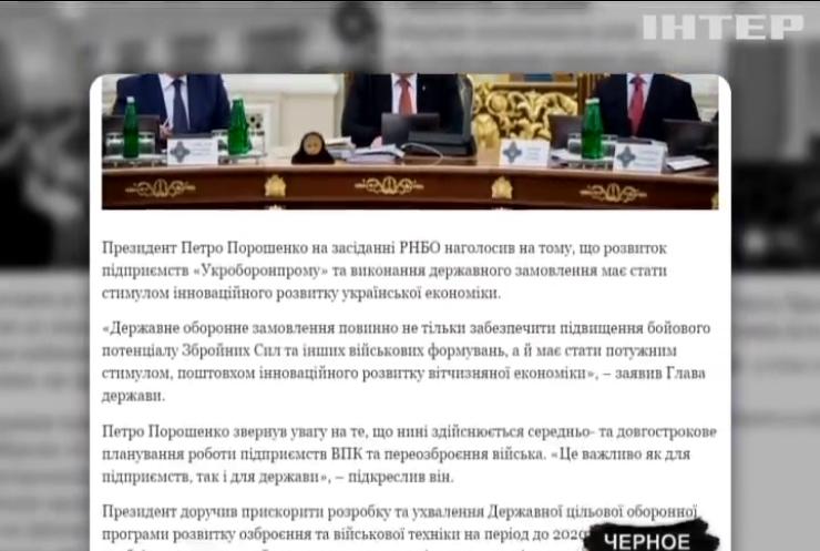 """""""Укроборонпром"""" розробляє нові ракети та артилерію для армії"""