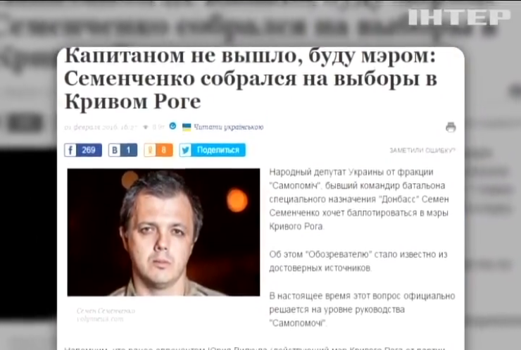 Семен Семенченко может стать кандидатом в мэры Кривого Рога