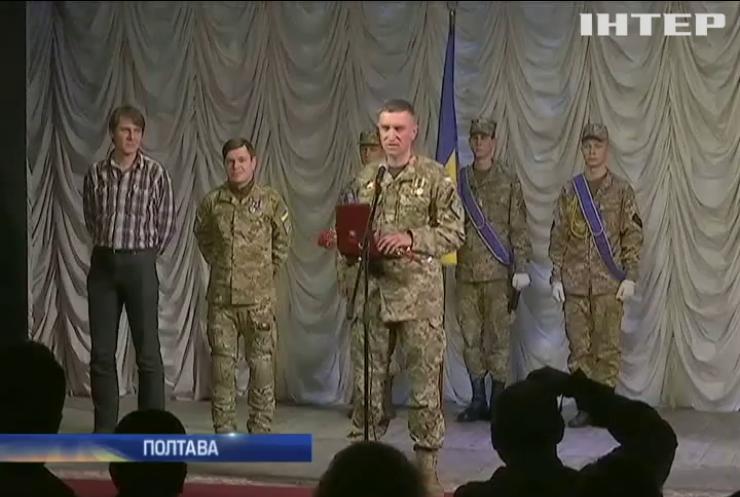 В Полтаві нагородили 20 народних героїв України