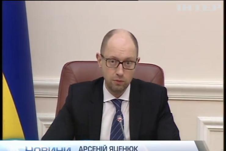 Яценюк вимагає проголосувати за закон про конфіскацію коштів