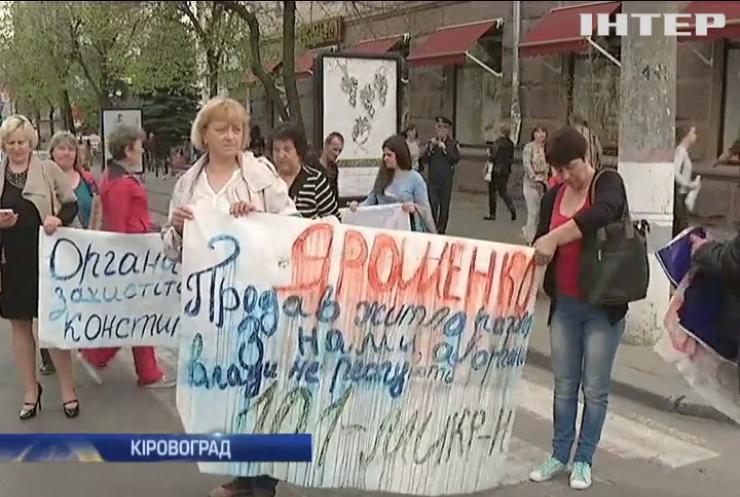 У Кіровограді мешканці скандального гуртожитку прекрили центр міста