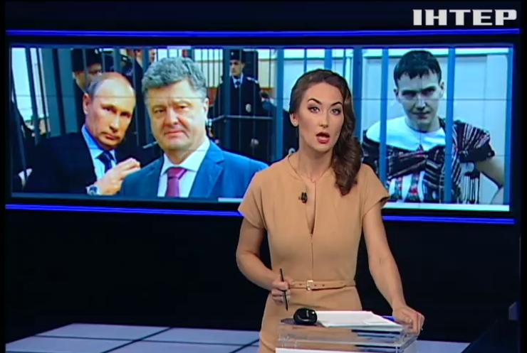 Порошенко і Путін домовилися про звільнення Савченко - Фейгін