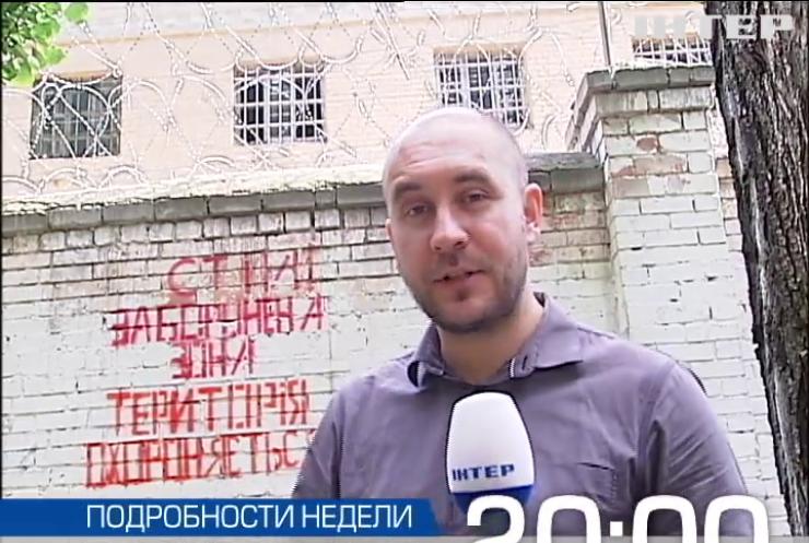 """""""Подробности недели"""" расскажут, что построят на месте Лукьяновского СИЗО"""