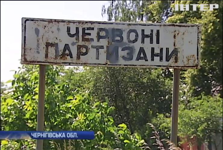На Чернігівщині селяни обурені перейменуванням села у Володькову Дівицю