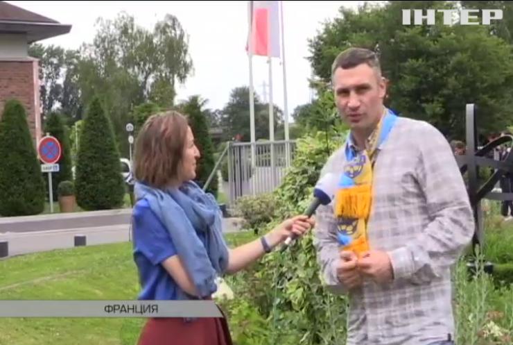 Виталий Кличко приехал во Францию поддержать сборную Украины