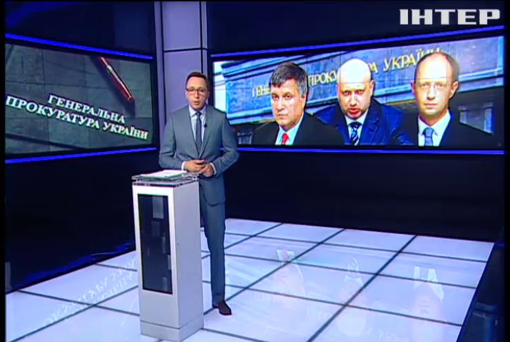Генпрокуратура допросила Авакова, Турчинова и Яценюка