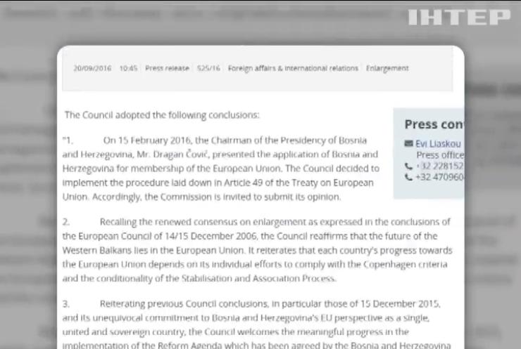 Боснії і Герцеговини подала заяву на вступ в ЕС