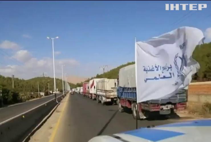 """""""Червоний Хрест"""" відправив гуманітарну допомогу в 4 міста Сирії"""